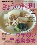 NHK きょうの料理 2021年 11月号 [雑誌]