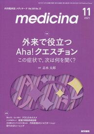 medicina (メディチーナ) 2021年 11月号 [雑誌]