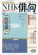 NHK 俳句 2021年 11月号 [雑誌]