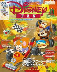 Disney FAN (ディズニーファン) 2021年 11月号 [雑誌]