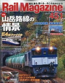 Rail Magazine (レイル・マガジン) 2021年 11月号 [雑誌]