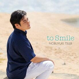 笑顔で会える日のために 〜あなたに寄り添うピアノ作品集 [ 辻井伸行 ]