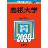 島根大学(2020) (大学入試シリーズ)
