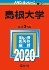 島根大学 2020年版;No.125 (大学入試シリーズ) [ 教学社編集部 ]