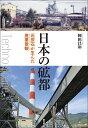 日本の砿都 石灰石が生んだ産業景観 [ 岡田 昌彰 ]