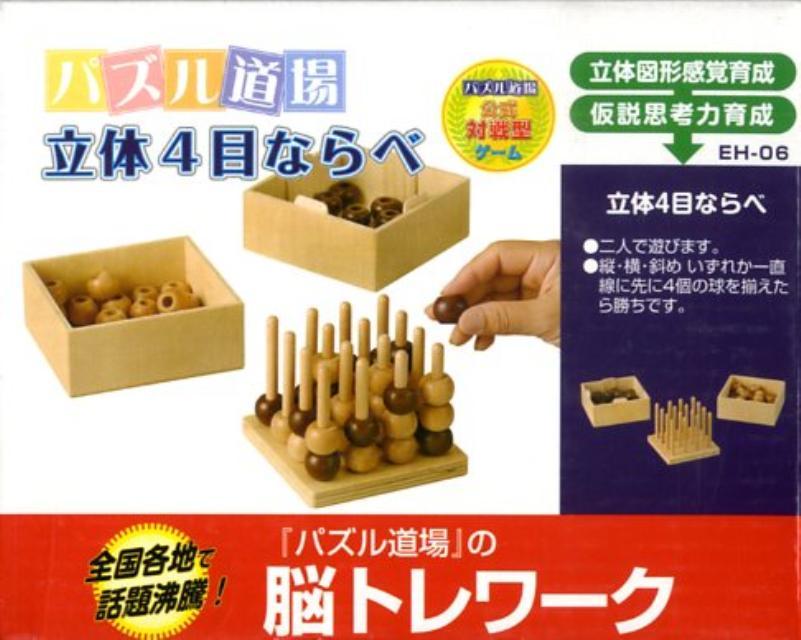 立体四目 パズル道場公式対戦型教具 ([玩具])
