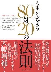 増補リニューアル版 人生を変える80対20の法則 [ リチャード・コッチ ]