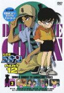 名探偵コナン PART 12 Volume3