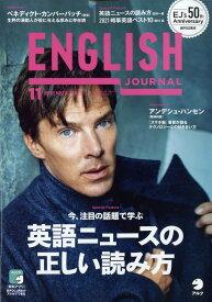 ENGLISH JOURNAL (イングリッシュジャーナル) 2021年 11月号 [雑誌]