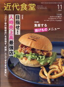 近代食堂 2021年 11月号 [雑誌]