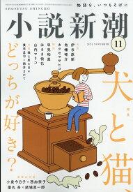 小説新潮 2021年 11月号 [雑誌]