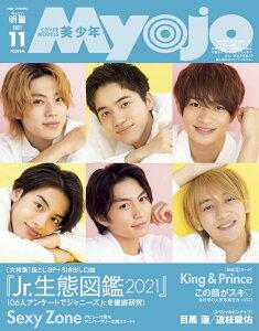 ちっこいMyojo (ミョウジョウ) 2021年 11月号 [雑誌]