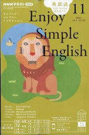 Enjoy Simple English (エンジョイ・シンプル・イングリッシュ) 2021年 11月号 [雑誌]