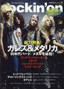 rockin'on (ロッキング・オン) 2021年 11月号 [雑誌]