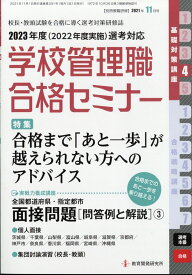 別冊 教職研修 2021年 11月号 [雑誌]