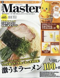 Mono Master (モノ マスター) 2021年 11月号 [雑誌]