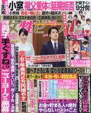 女性セブン 2021年 11/18号 [雑誌]