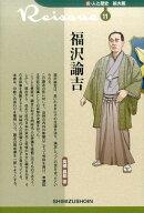 【謝恩価格本】新・人と歴史 拡大版 11 福沢諭吉