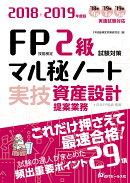 FP技能検定2級試験対策マル秘ノート〈実技・資産設計提案業務〉(2018〜2019年度版)