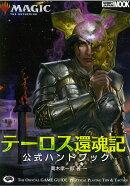 マジック:ザ・ギャザリング テーロス還魂記 公式ハンドブック