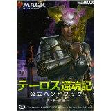 マジック:ザ・ギャザリングテーロス還魂記公式ハンドブック (HOBBY JAPAN MOOK)