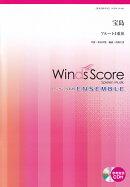 WSEW-18-2 アンサンブル譜 フルート4重奏 宝島