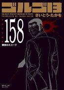 ゴルゴ13(158巻)