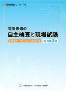 電気設備の自主検査と現場試験(改訂第2版)