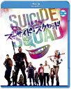 スーサイド・スクワッド ブルーレイ&DVDセット(初回仕様)(2枚組/デジタルコピー付き)【Blu-ray】 [ ウィル・スミス ]