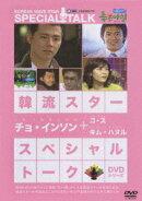 韓流スター スペシャル・トークDVDシリーズ チョ・インソン+コ・ス+キム・ハヌル