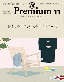 & Premium (アンド プレミアム) 2021年 11月号 [雑誌]