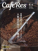 CAFERES 2021年 11月号 [雑誌]