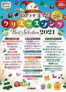 月刊ピアノ2021年11月号増刊 ピアノで楽しむ クリスマス・ソング Best Selection2021