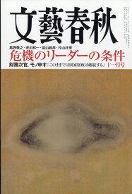 文藝春秋 2021年 11月号 [雑誌]