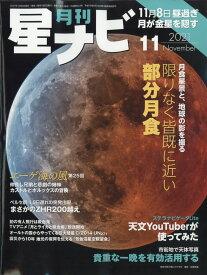 月刊 星ナビ 2021年 11月号 [雑誌]