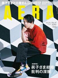 AERA (アエラ) 2021年 11/1号 [雑誌]