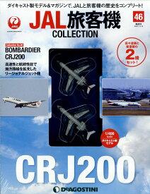 隔週刊 JAL旅客機コレクション 2021年 11/9号 [雑誌]