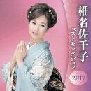 椎名佐千子 ベストセレクション2017