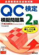 QC検定模擬問題集2級