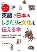 英語で日本のしきたりと文化を伝える本