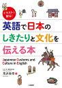 英語で日本のしきたりと文化を伝える本 イラストで解る! [ 荒井弥栄 ]
