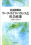 社会政策(1)