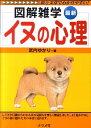 最新イヌの心理 図解雑学 絵と文章でわかりやすい! [ 武内ゆかり ]