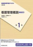 看護管理学習テキスト(第1巻)第2版(2018