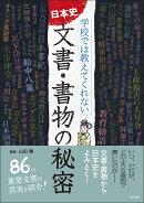 日本史「文書・書物」の秘密