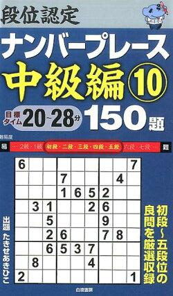段位認定ナンバープレース中級編150題(10)