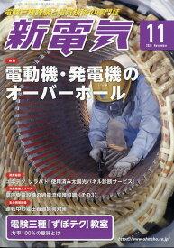新電気 2021年 11月号 [雑誌]