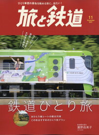 旅と鉄道 2021年 11月号 [雑誌]