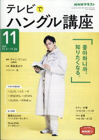 NHK テレビ テレビでハングル講座 2021年 11月号 [雑誌]