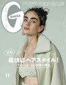 GINZA (ギンザ) 2021年 11月号 [雑誌]
